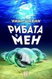 Рибата в мен - Нийл Шубин -