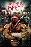 Демонски цикъл - книга 2: Пустинното копие -