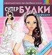 Нарисувай красиви сватбени рокли: Супер булки и шаферки + стикери с аксесоари - книга 1 -