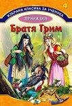 Избрана класика за ученика - книга 4: Приказки - Братя Грим -