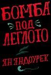 Бомба под леглото - Ян Яндоурек -