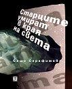 Старците умират в края на света - Сашо Серафимов -