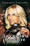 Да свалим маските - Патриция Кирилова - книга