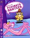 Шоуто на Розовата пантера - Диск 4 -