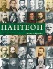 Пантеон - том 3: Световният интелектуален елит и България -
