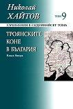 Николай Хайтов - съчинения в седемнайсет тома - том 9: Троянските коне в България - книга 2 - Николай Хайтов - книга