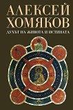 Духът на живота и истината - Алексей Хомяков - книга