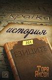 Кратка история на езиците - Торе Янсон -