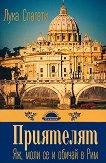 Приятелят. Яж, моли се и обичай в Рим - Лука Спагети - книга