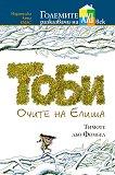 Тоби - книга 2: Очите на Елиша - Тимоте дьо Фомбел -