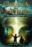 Страната на сънищата: Иглата на Лабакан - книга 3 - Юлия Спиридонова - Юлка - детска книга