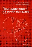 Принадлежност на точки на права - Пенка Рангелова, Ивайло Старибратов -