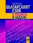 Българският език в правила и задачи за гимназисти и зрелостници - Руска Станчева, Весела Михайлова - помагало