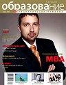 Образование и специализация в чужбина - Брой 42 / Април 2013 -
