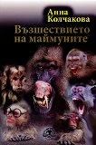 Възшествието на маймуните - Анна Колчакова -