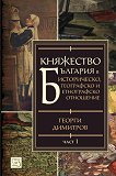 Княжество България в историческо, географско и етнографско отношение - част 1 -