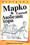 Любезни хора - Марко Ганчев -