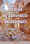 Предели на данъчната отговорност - Здравко Славчев -