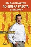 Как да си намерим по-добра работа в България? - Милен Иванов -