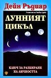 Лунният цикъл - Дейн Ръдиар -
