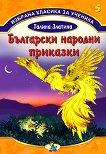 Избрана класика за ученика - книга 5: Български народни приказки - книга