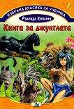 Избрана класика за ученика - книга 7: Книга за джунглата - Ръдиард Киплинг -