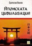 Японската цивилизация - Братислав Иванов -