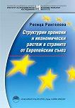 Структурни промени и икономически растеж в страните от Европейския съюз - Росица Рангелова -