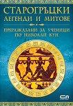 Старогръцки легенди и митове - Николай Кун - книга