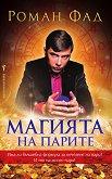 Магията на парите - Роман Фад - книга