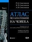 Атлас по анатомия на човека - том 4: Нервна система. Сетивни органи - Р.Д. Синелников, Я. Р. Синелников, А. Я. Синелников -