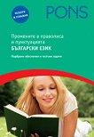 Промените в правописа и пунктуацията : Български език - Красимира Алексова - книга
