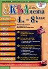 Акълчета: 4., 5., 6., 7. и 8. клас : Национално списание за подготовка и образователна информация - Брой 27 -