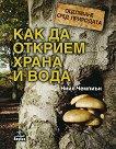 Оцеляване сред природата: Как да открием храна и вода - Нийл Чемпиън - книга