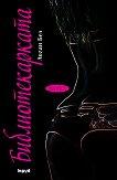 Erotica - книга 1: Библиотекарката - Логан Бел -