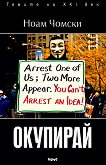 Окупирай - Ноам Чомски - книга