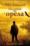 Полетът на орела - Иво Топалов -