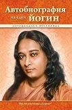 Автобиография на един йогин - Парамаханса Йогананда -