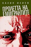 Пролетта на емигрантите - Калин Илиев -