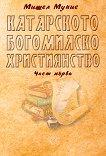 Катарското богомилско християнство - част 1 - Мишел Муние - книга