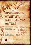 Времената отлитат написаното остава! : Tempora bolant scripta manent! -