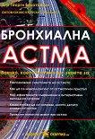 Бронхиална астма - Д-р Георги Болотовски -