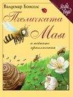 Пчеличката Мая и нейните приключения - Валдемар Бонселс -