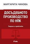 Досъдебното производство по НПК - Маргарита Чинова - книга