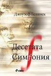 Десетата симфония - Джоузеф Гелинек -