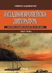 Западноевропейска литература - част осма : Другите големи реалисти от XIX век - Симеон Хаджикосев - книга