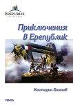 Приключения в Ерепублик - Костадин Боянов -