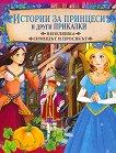 Истории за принцеси и други приказки - Книга 1: Пепеляшка и Принцът и просякът - Александра Перковска -