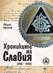 """Хрониките на """"Славия"""" (1910-1944) - Николай Кръстев -"""