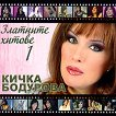 Кичка Бодурова - Златните хитове 1 -